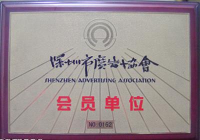 深圳协会会员