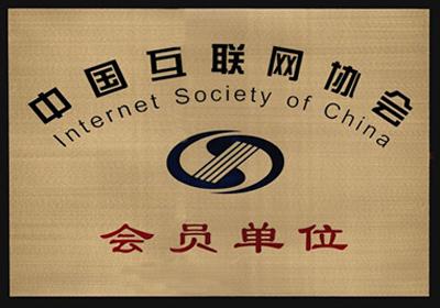 互联网协会会员